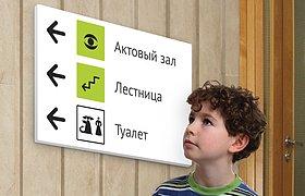 俄罗斯国家儿童图书馆引导标示