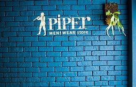 台北 東區 Piper Menswear Store