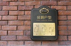 唐宁公馆导视系统设计