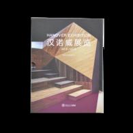 汉诺威展览 展会设计年鉴/ 活动设计年鉴(2013/2014)