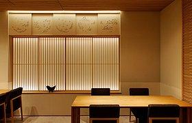 神乐坂琥珀餐厅