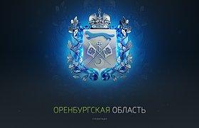 Orenburg. Presentation
