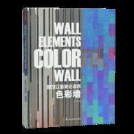 建筑立面美化语言——色彩墙