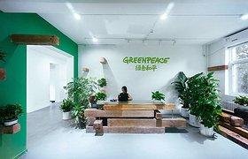 绿色和平北京办公室