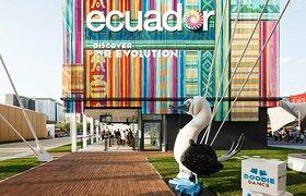 2015年米兰世界博览会厄瓜多尔馆