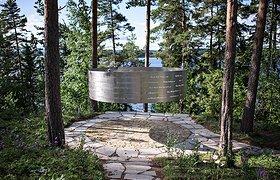挪威于特岛惨案纪念之环