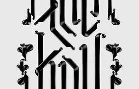 黑超字体设计