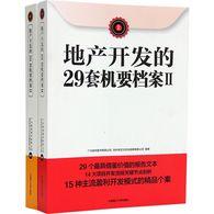 地产开发的29套机要档案II