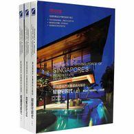 新加坡地产发展倾向与驱动 (上中下册)豪宅建筑设计书籍