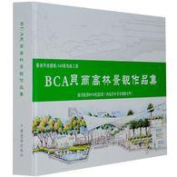 BCA贝尔高林景观作品集 手绘方案扩初图纸CAD含2DVD