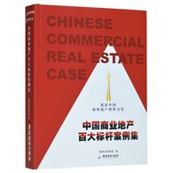 中国商业地产百大标杆案例集