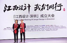 「江西设计•深圳」成立大会隆重举行