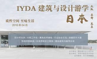 IYDA建筑与设计游学——日本
