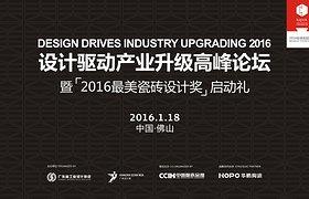 """118,两岸三地设计产业大咖齐聚佛山,论道""""设计驱动产业"""