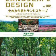 日本LANDSCAPE DESIGN杂志 景观设计杂志  年订6期