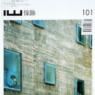 傢饰 IW Magazine 台湾空间艺术设计期刊 年订6期