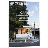 商店建筑 日本商店室内陈列 室外形象设计资讯 年订12期