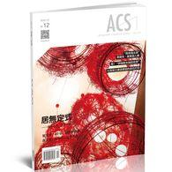 ACS创意空间第12期  居无定式
