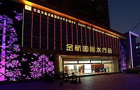 深圳金航水疗
