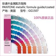 PANTONE彩通金属色-光面铜版纸 GG1507 国际标准金属色色卡