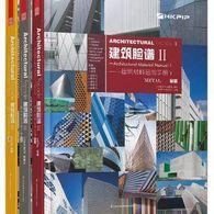 建筑脸谱2:建筑材料运用手册(套装共3册)