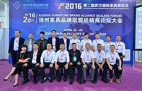 2016第二届武汉国际家具展圆满谢幕
