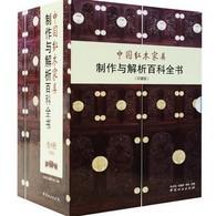 中国红木家具制作与解析百科全书(四本/套)附光盘 珍藏版