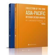 第二十二届亚太区室内设计大奖参赛作品选