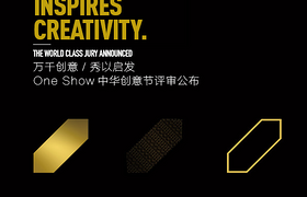 2016 ONE SHOW 中华创意奖最新评审名单公布
