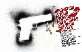 助力品牌年轻人营销—2016 ONE SHOW中华青年创新竞赛正式开赛