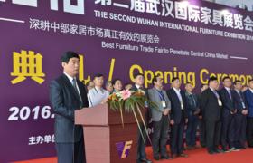 第三届武汉国际家具展览会
