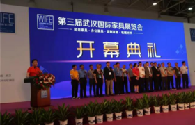 2017第三届武汉国际家具展 江城大武汉,魅力家具展