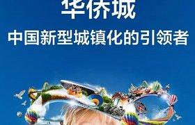 RITO BRAND丨华侨城+文博会,进行中的品牌战略的路演