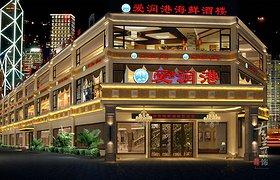 金堂爱润港海鲜酒楼丨自贡酒店设计