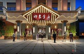 温江餐厅设计-温江印象李庄餐厅