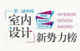 肖懿展荣登新浪家居2018室内设计新势力榜杭州地区十强榜单