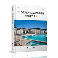 环球豪宅设计 Global Villa Design