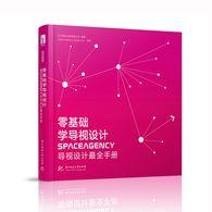 零基础学导视设计——Spaceagency 导视设计最全手册