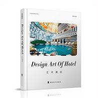 艺术酒店 Design Art of Hotel