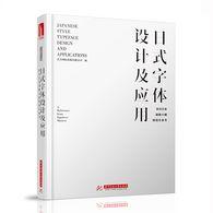日式字体设计及应用——来自日本顶级大师的设计参考