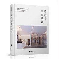 新东方室内设计 New Oriental Style Interior Design