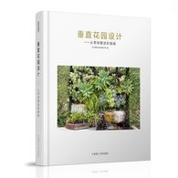 垂直花园设计 ——从零到整的进阶指南 Vertical Garden Design