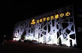 HBD 金贵华府售楼中心及样板房设计