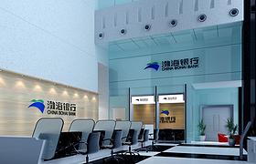 HBD 渤海银行办公空间设计