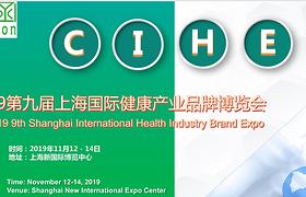 2019第九届上海国际大健康产业品牌博览会