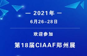 2021年郑州汽车后市场博览会(简称CIAAF)