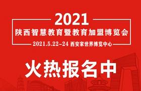 2021年陕西教育展会,西安教育装备展,西部幼教博览会